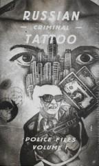 Russian Crminal Tattoo-Arkady Bronnikov